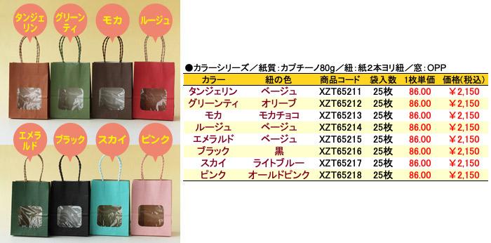 紙袋 ウィンドウミニバッグ 価格表 カラー