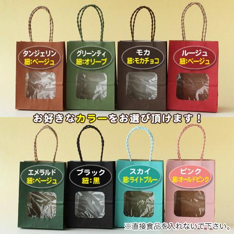 紙袋 ウィンドウミニバッグカラー お好きなカラーをお選び頂けます!