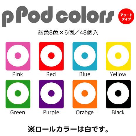 トイレットペーパー2230p-podアソート