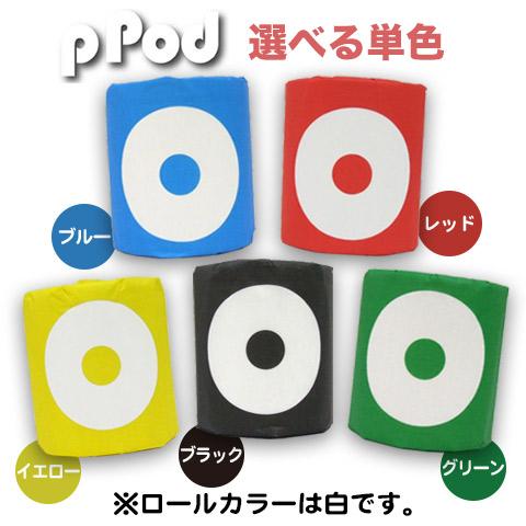 トイレットペーパー2230p-pod単色