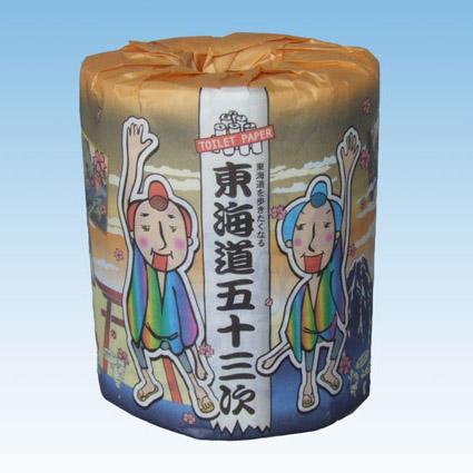 トイレペ_2910東海道五十三次箱なし