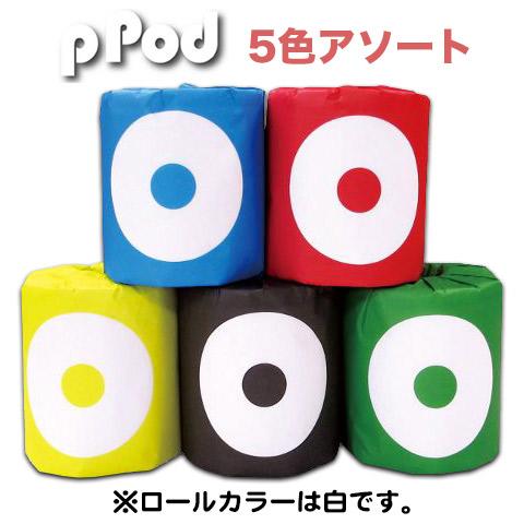 pPod 5色カラーズ No.2934