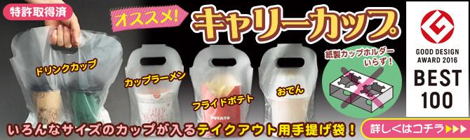 「キャリーカップ」カップを持ち運ぶ時の袋内の傾きを解消!抜群の安定感!