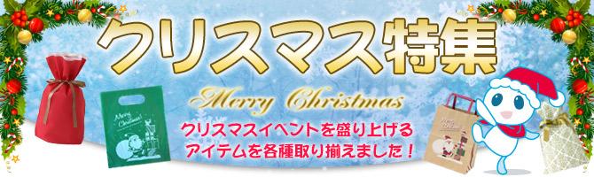 クリスマス特集2015