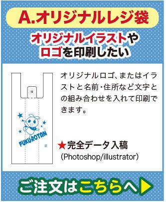 A.オリジナルレジ袋(オリジナルイラストやロゴを印刷したい)