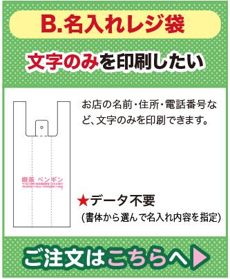 B.名入れレジ袋(文字のみを印刷したい)