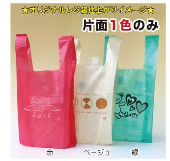オリジナルレジ袋仕上がりイメージ(片面1色のみ)本体色:赤、ベージュ、緑