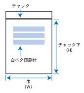 ユニパックマーク規格図